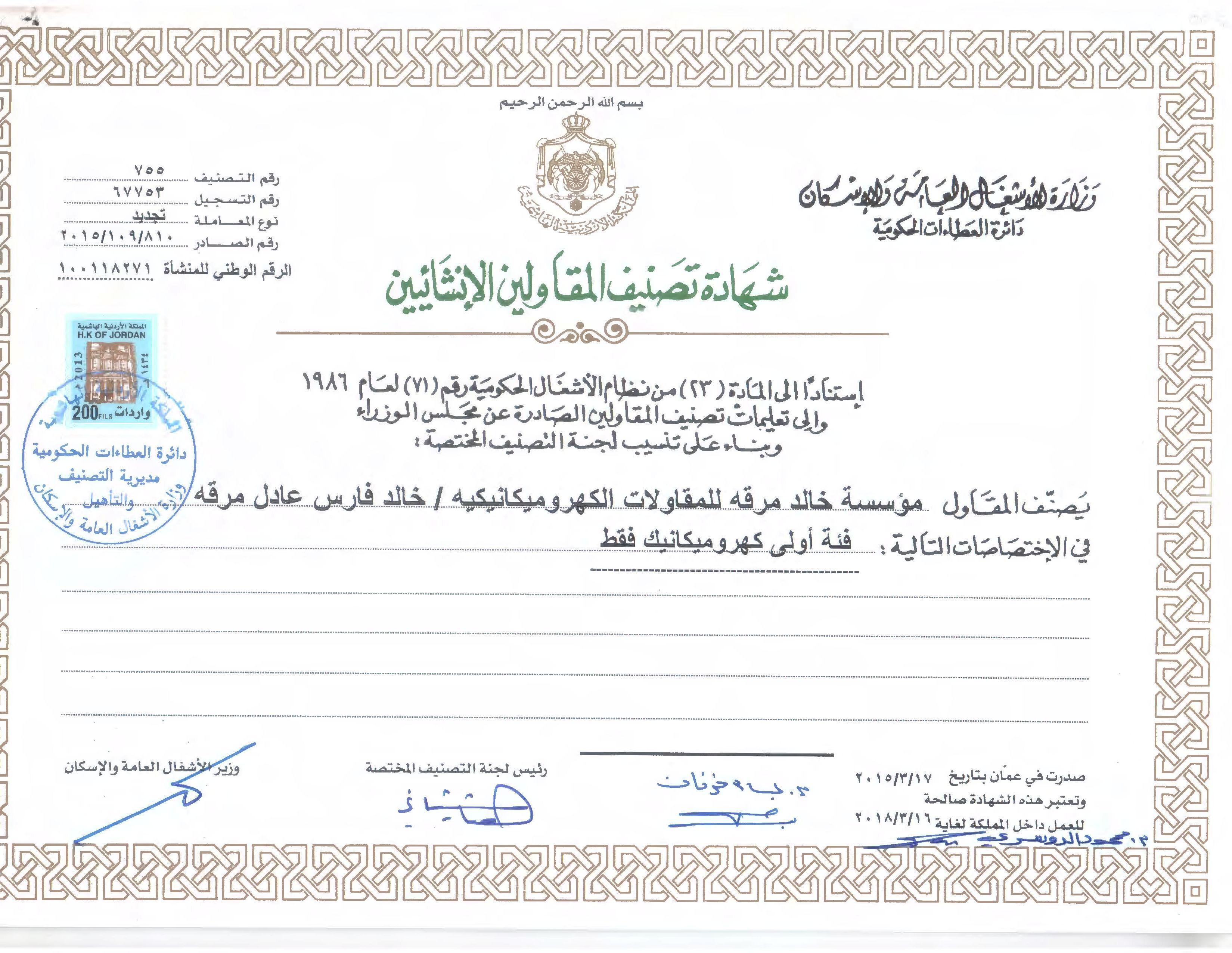 شهادة تصنيف المقاولين الانشائيين
